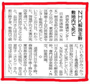 NHK 解説主幹長谷川浩氏