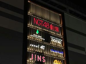 NGT48 山口真帆 卒業!! に触れなかったメンバー7人