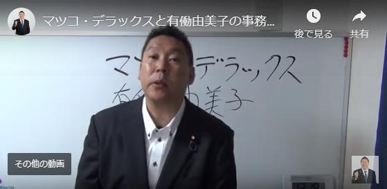 立花氏 マツコ激突