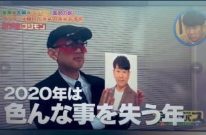ゲッターズ飯田 フジモンの離婚不幸を預言